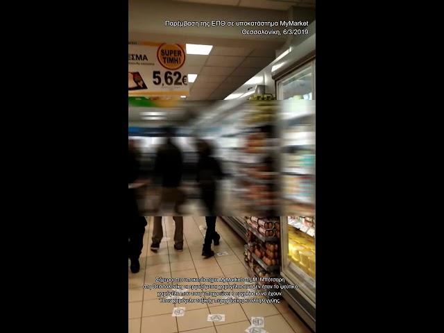 099da13a1c Νέα επίθεση σε κατάστημα My Market αυτή τη φορά στο Βύρωνα