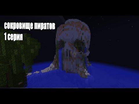 Сокровище Пиратов 1 серия