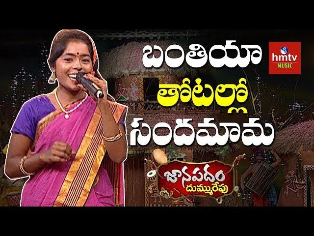 ?????? ?????????????Song By Sravanthi From Nizamabad | Janapadam Dummu Repu | hmtv Music