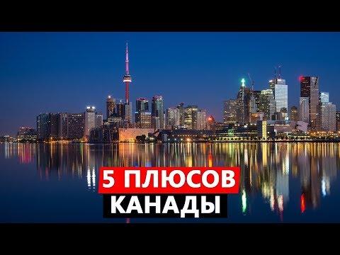 5 причин уехать в Канаду