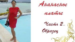 """AlinaVjazet ажурное платье """"Ананасы"""". Часть 2. Образец, узор."""
