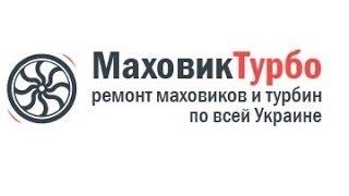 видео ремонт турбин киев