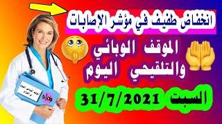 الصحة تعلن🔥الموقف الوبائي اليوم في العراق/ السبت 31/7/2021