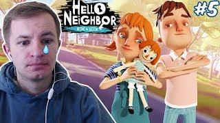 ПРИВЕТ СОСЕД - ПРЯТКИ (НЕСЧАСТНЫЙ СЛУЧАЙ) | Hello Neighbor: Hide and Seek #5