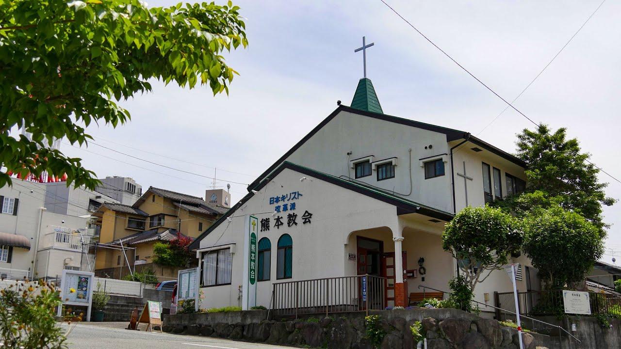 熊本教会の動画へ
