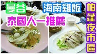 泰國人一致推薦Samai Seik海南雞飯,口碑遠勝水門市場Bangkok Samai Seik Chicken Rice Sala Daeng BTS or Silom MRT 2mins walk