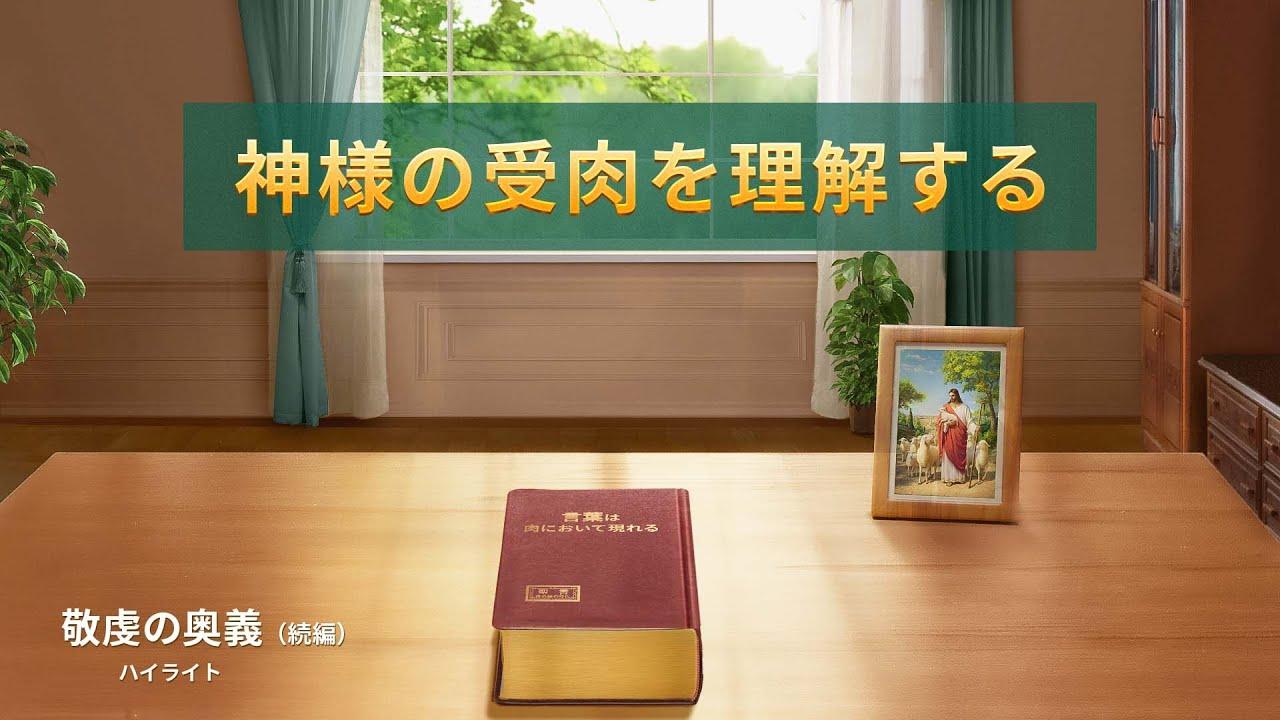 キリスト教映画「敬虔の奥義:続編」抜粋シーン(2)神様の受肉を理解する 日本語吹き替え