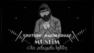انا لما غيبت يومين - مسلم وبندق مهرجان الاسم دبابه | حالات واتس مهرجانات |