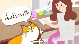 แมว-vs-งาน-ดูกัน-ใครจะอยู่-ใครจะไป-fuwa-fuwa