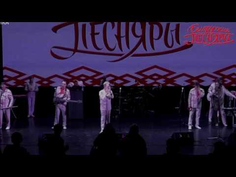 Белорусские Песняры   Белоруссия