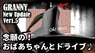 Granny Ver1.5 ~ついに!おばあちゃんとドライブ♪~ Granny in the car!!
