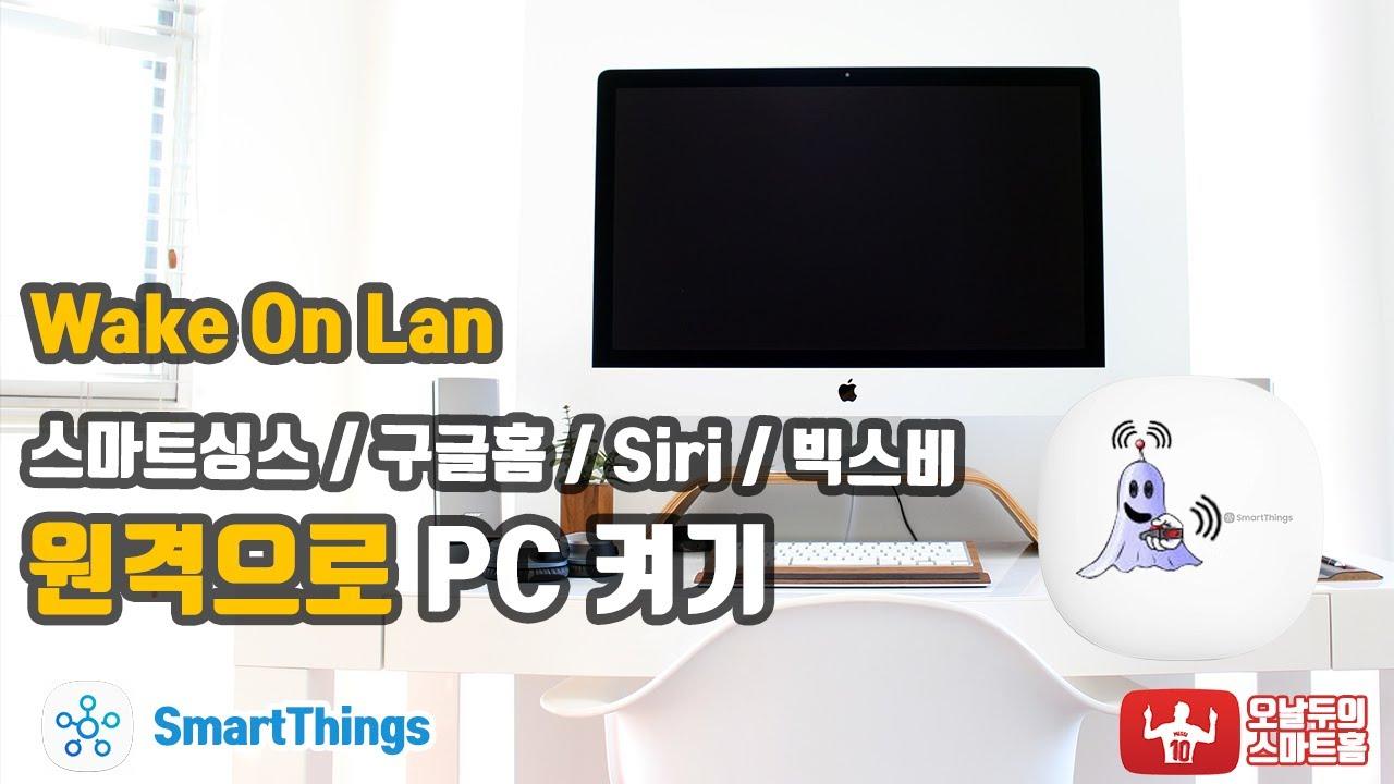 Smartthings Desktop