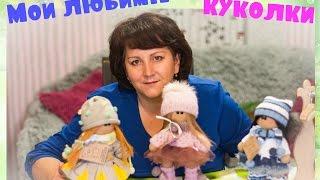 Мои вязанные куклы //новинки