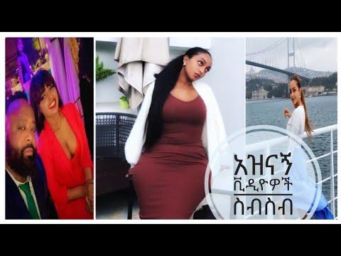 Tik – Tok Ethiopian funny vedios compilation part #6 | Habesha funny vine video