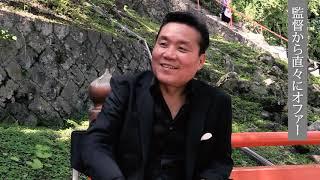 10月11日(木)京都映画祭登壇、物語のキーとなる車海老貫一役:トミー...