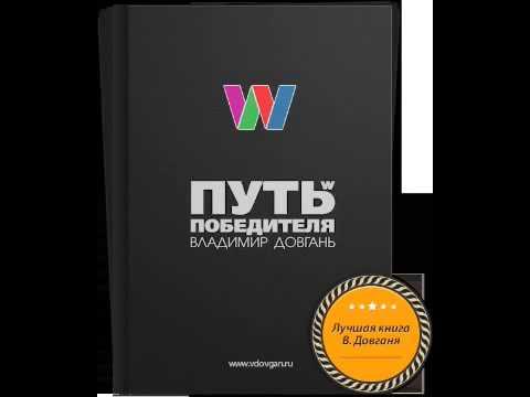 Владимир Довгань  Путь Победителя  Аудиокнига