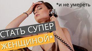 Супер женщины жертвы 21 века Психоаналитик Галина Гладкая