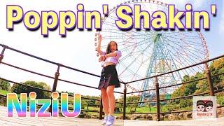 【NiziU】「Poppin' Shakin'」のダンスを小学4年生れのんが踊ってみた♪れのれらTV【니쥬】【#1666】