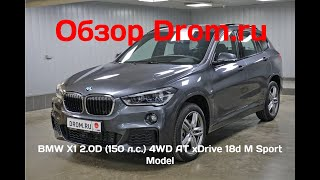 BMW X1 2019 2.0D (150 л.с.) 4WD AT xDrive 18d M Sport Model - видеообзор