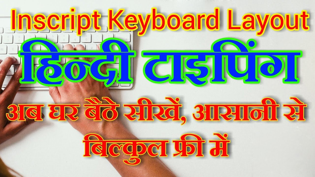 How to Learn Inscript Hindi Typing mangal font for Free for Allahabad High  Court, Junior Assistant