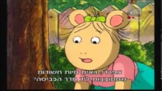 ארתור פרק 96 חלק ב