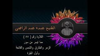 الشيخ عبده عبد الراضي ۞ الزمر والطارق والشمس والفاتحة وأول البقرة  ۞