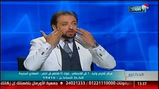 القاهرة والناس | فنيات الحشوات التجميلية لعلاج تسوس الأسنان مع دكتور شادى على حسين فى الدكتور