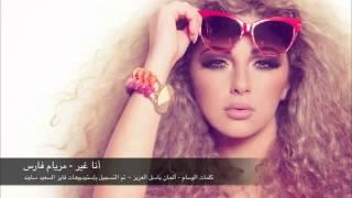 Myriam Fares - Ana Ghir _  ميريام فارس - انا غير  2013