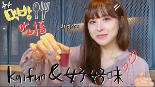 Taiwan Vlog 中字 대만 맛집 카이펀 amp 호…
