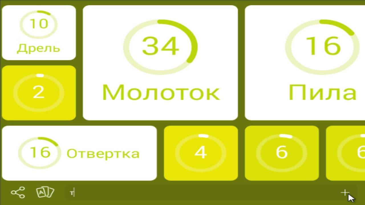 игра 94 уровень париж