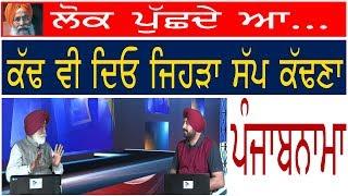 ਲੋਕ ਪੁੱਛਦੇ ਆ !  ਕੱਢ ਵੀ ਦਿਓ ਜਿਹੜਾ ਸੱਪ ਕੱਢਣਾ  | Punjab Television