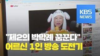 '제2의 박막례'를 꿈꾼다…어르신 1인 방송 도전기 /…