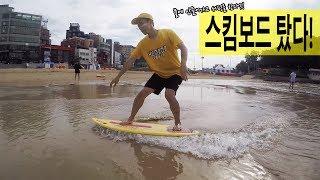 물 속에 들어가지 않고 서핑을 한다?! 재밌는 스킴보드 타봄!