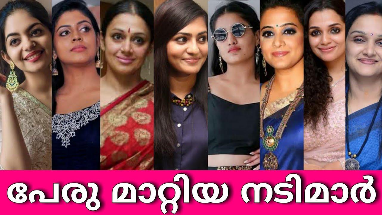 വന്നു മക്കളേ 🤣 പേരു മാറ്റിയ മലയാള നടിമാർ - Real name of 50 Malayalam actress