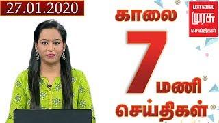 News 7 AM | 7 மணி செய்திகள் | Malaimurasu 27/01/2020