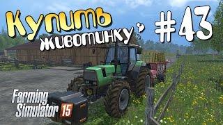 Купить животинку? - 43 Farming Simulator 15(, 2014-12-16T10:00:04.000Z)