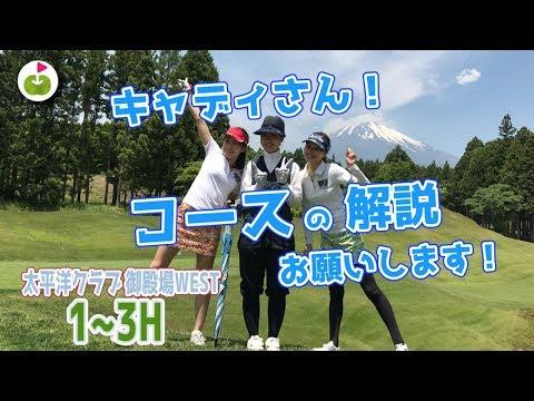 新人キャディーさんのラウンドデビュー【太平洋クラブ御殿場WEST H1-3】