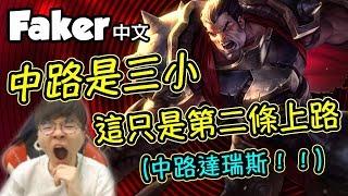 [Faker 中文] 世上本沒有中路 玩的人多了 也就成了第二條上路... (中文字幕) -LoL英雄聯盟 thumbnail