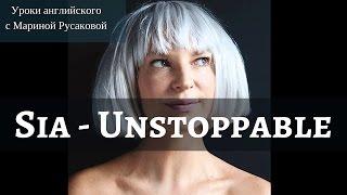 Sia – Unstoppable - перевод песни.  Песни на английском|Марина Русакова