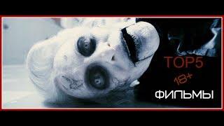 Самые страшные фильмы ужасов в мире ТОП-5