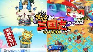 3DS「妖怪三国志」の魅力を200秒で紹介!気になるストーリーやバトルの...