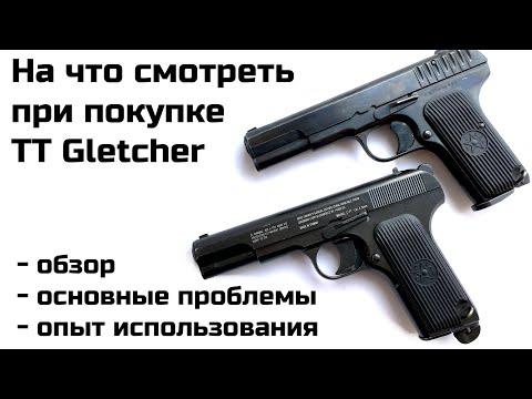 Пневматический ТТ Глетчер Кросман. Как правильно выбрать и купить пневматический пистолет ТТ. Оружие
