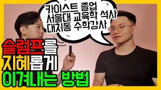 슬럼프 극복 방법 (feat.카이스트 출신 수학강사, ) [멘탈관리, 동기부여, 끈기]