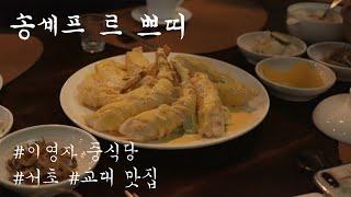 이영자 맛집으로 유명한 교대/서초 맛집 중식당! 어디한…