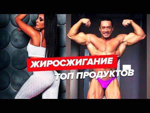 Топ добавок для ЖИРОСЖИГАНИЯ! Сергей Югай