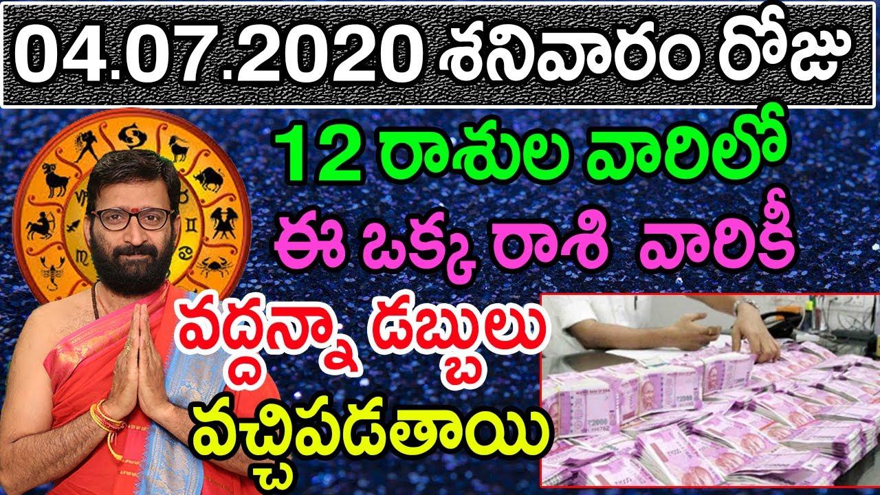 July 4th Daily Rashi Phalithalu | Daily Jathakam Online| Saturday Jathakam In Telugu|Astro Syndicate