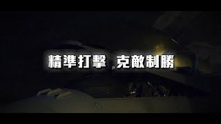 國軍形象影片