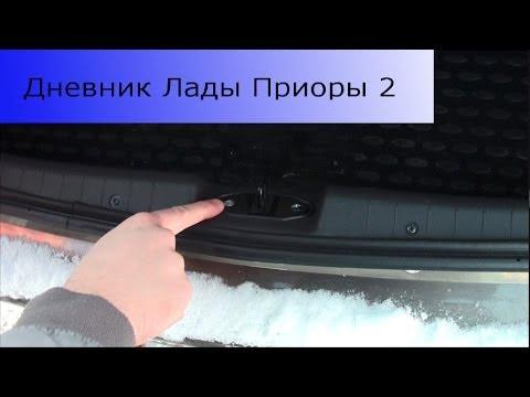 Дневник Лада Приора 2. Запись 13 (Что гремит в области багажника у хетчбека?)