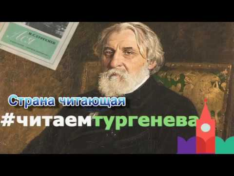 Изображение предпросмотра прочтения – ИринаПолещенко читает произведение «Стихотворение в прозе. Два богача» И.С.Тургенева