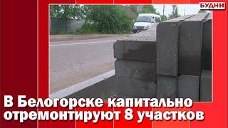В 2020 году на капитальный ремонт дорог в Белогорске будет затрачено 95 миллионов рублей